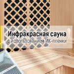 IK-sauna-2